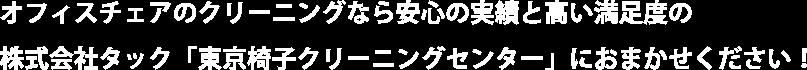 オフィスチェアのクリーニングなら安心の実績と高い満足度の 株式会社タック「東京椅子クリーニング・タック」におまかせください!